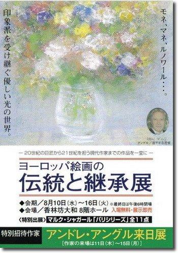 Affiche annonçant la présence de l'artistepour son exposition